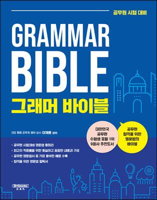 그래머 바이블 Grammar Bible