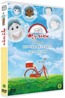 TV동화 빨간 자전거 S2: 그녀의 노트 (1Disc)