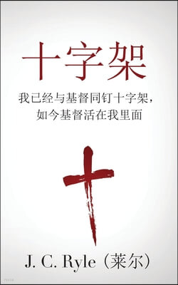 The Cross (十字架): Crucified with Christ, and Christ Alive in Me (我已??基督同?&