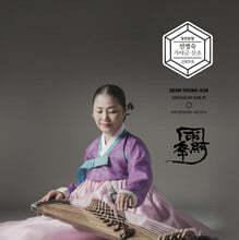 선영숙 - 동현동행 : 김병호류 가야금 산조