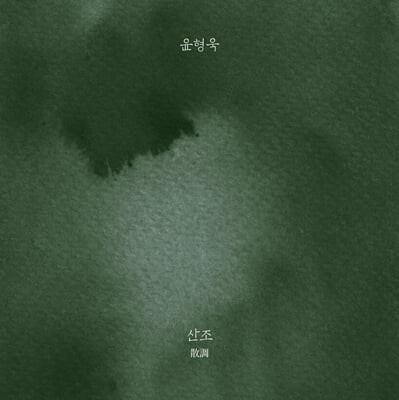 윤형욱 - 산조(散調) : 서용석류 피리 산조