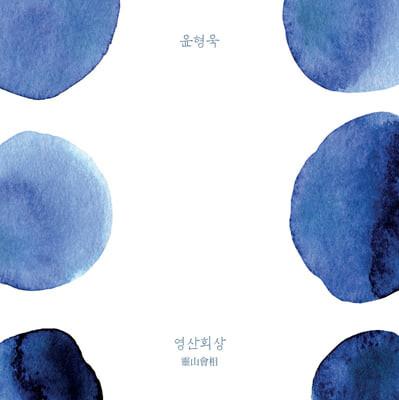 윤형욱 - 영산회상 (靈山會相)