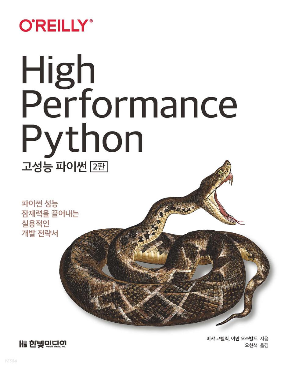 고성능 파이썬