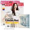 COSMOPOLITAN 코스모폴리탄 (여성월간) : 5월 [2021]
