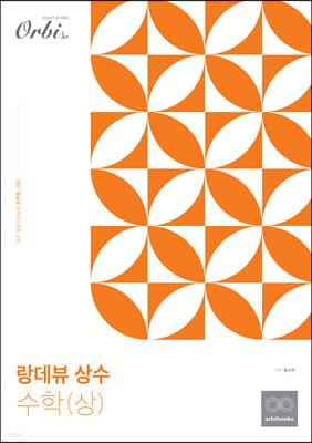 랑데뷰 상수 - 수학(상) (2021년)