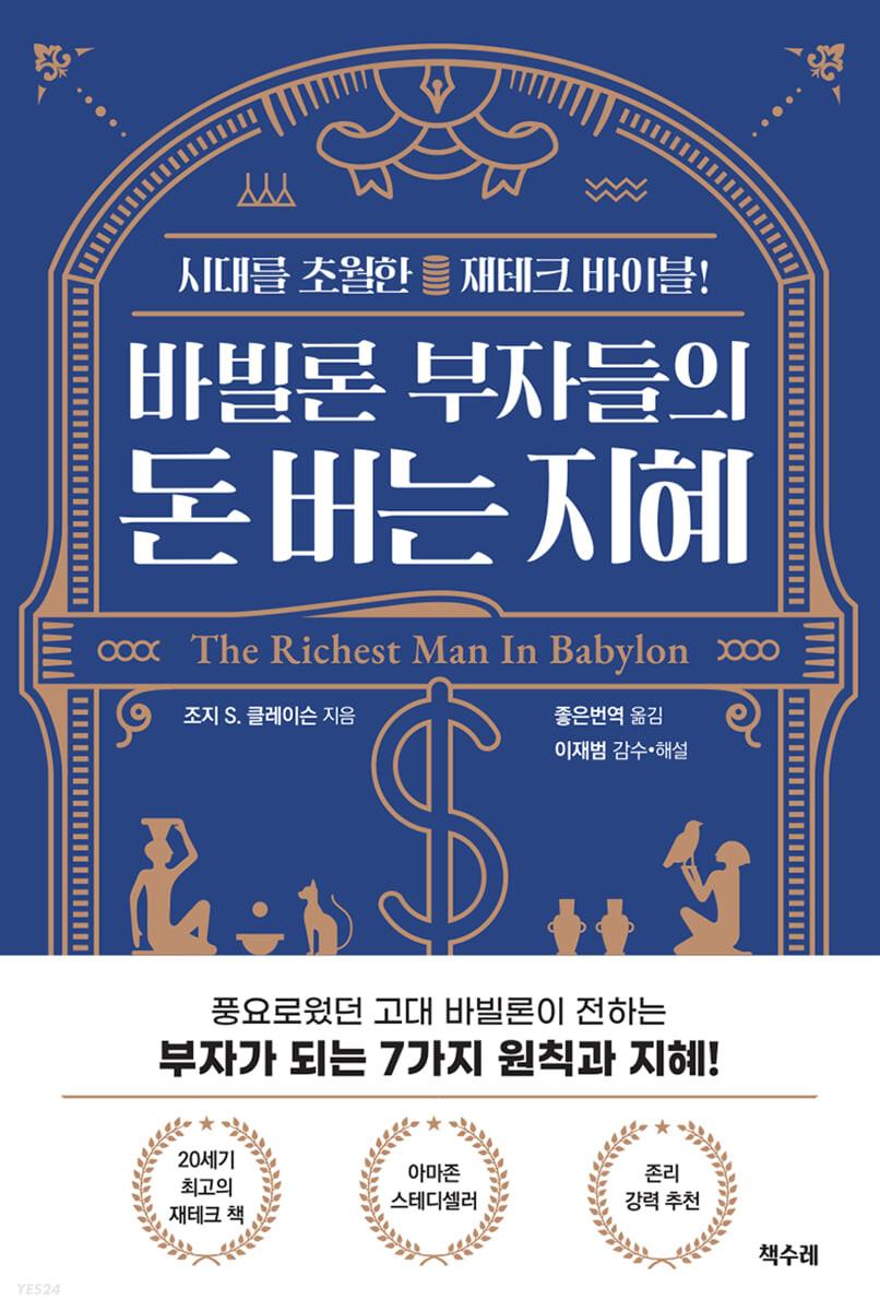 바빌론 부자들의 돈 버는 지혜