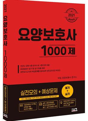 2021 요양보호사 1000제 실전모의 + 예상문제(필기+실기)