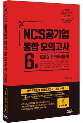 2021 NCS공기업 통합 모의고사 6회 [모듈형+피셋형+피듈형]