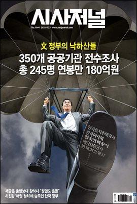 시사저널 2021년 04월호 1644호
