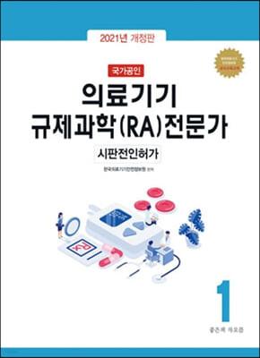 국가공인 의료기기 규제과학(RA) 전문가 제1권
