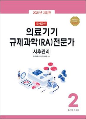 국가공인 의료기기 규제과학(RA) 전문가 제2권