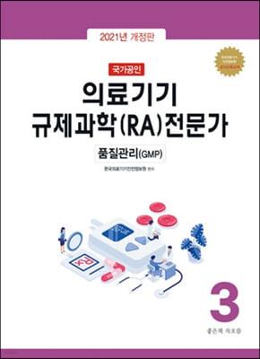 국가공인 의료기기 규제과학(RA) 전문가 제3권