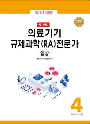 국가공인 의료기기 규제과학(RA) 전문가 제4권