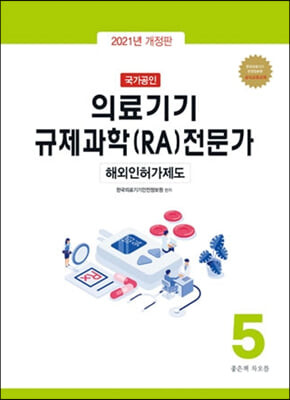 국가공인 의료기기 규제과학(RA) 전문가 제5권