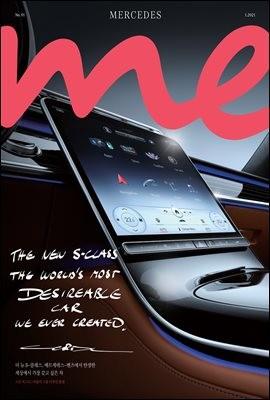 메르세데스 미 매거진 Mercedes me Magazine No.91