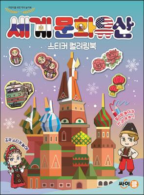 세계 문화유산 스티커 컬러링북