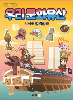 우리 문화유산 스티커 컬러링북
