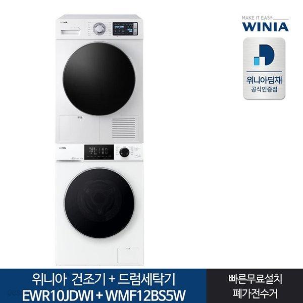 인증 위니아건조기 10KG+드럼세탁기 12KG 화이트