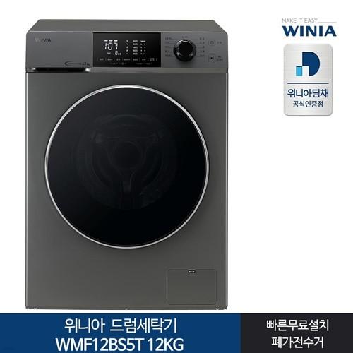 인증 위니아 드럼크린세탁기 WMF12BS5T 12KG