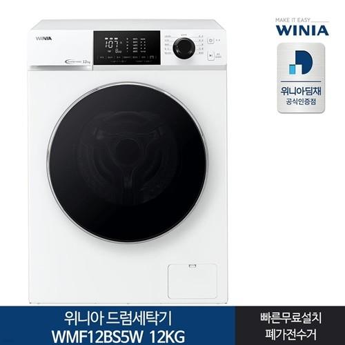인증 위니아 드럼크린세탁기 WMF12BS5W 12KG