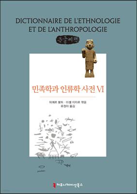 민족학과 인류학 사전 6 큰글씨책