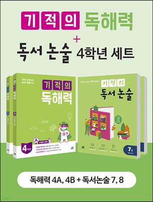기적의 독해력 + 독서논술 4학년 세트 (전 4권)