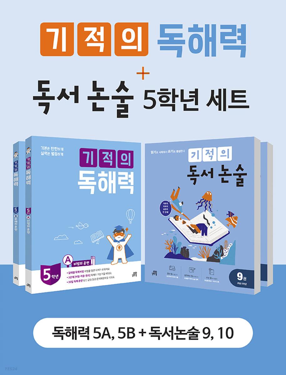기적의 독해력 + 독서논술 5학년 세트 (전 4권)