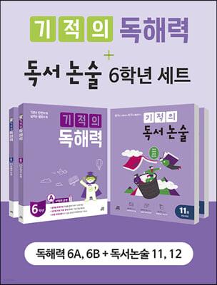 기적의 독해력 + 독서논술 6학년 세트 (전 4권)