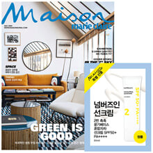 Maison 메종 A형 (여성월간) : 5월 [2021]