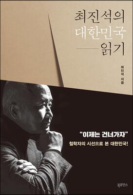 최진석의 대한민국 읽기