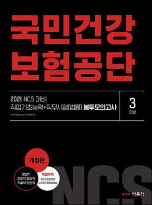 2021 NCS 국민건강보험공단 직업기초능력+직무시험(법률) 봉투모의고사(3회분)