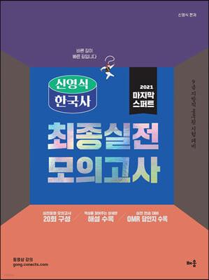 2021 신영식 한국사 마지막 스퍼트 최종 실전 모의고사