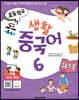 초등학교 생활 중국어 6 워크북