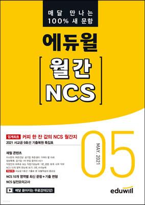 매달 만나는 100% 새 문항 에듀윌 월간 NCS 2021년 05월호