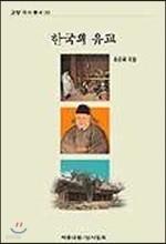 한국의 유교