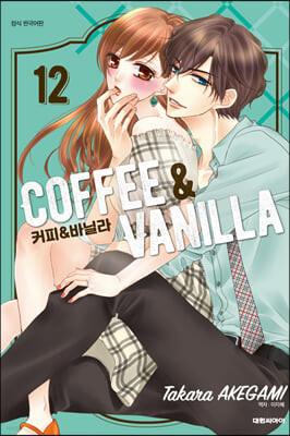 커피&바닐라 12
