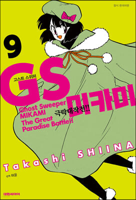GS 미카미 극락대작전!! 9