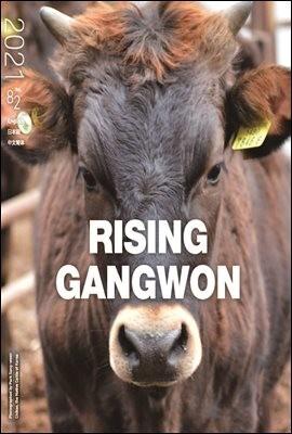 RISING GANGWON Vol. 82