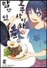 호쿠사이와 밥만 있으면 2