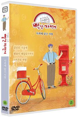 TV동화 빨간 자전거 S2: 사과에 담긴 사랑 (1Disc)