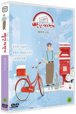 TV동화 빨간 자전거 S2: 엄마의 구두 (1Disc)
