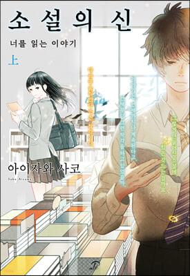 소설의 신 : 너를 읽는 이야기 (上)