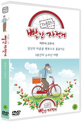 TV동화 빨간 자전거 S2: 미우나 고우나 (1Disc)