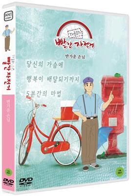 TV동화 빨간 자전거 S2: 반가운 손님 (1Disc)