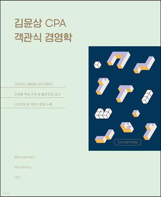 김윤상 CPA 객관식 경영학