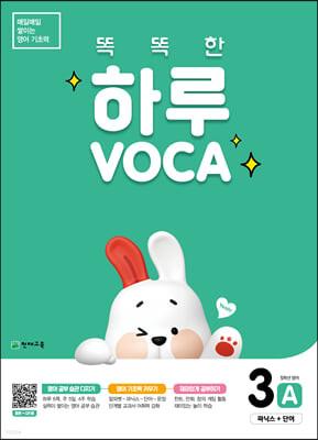 똑똑한 하루 VOCA 3-A 파닉스+단어