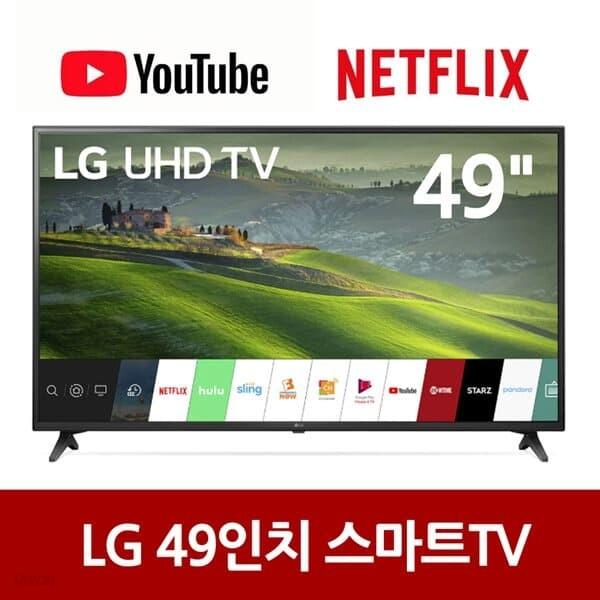 LG 49인치 TV 49uk6300 49인치UHDTV