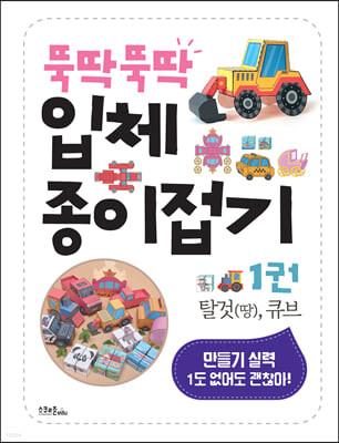 뚝딱뚝딱 입체 종이접기 1 탈것(땅), 큐브