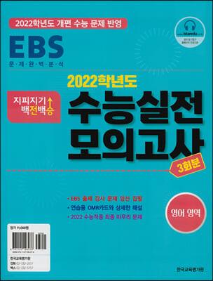 2022 지피지기 백전백승 수능실전모의고사 영어영역 3회분 (2021년)