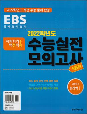 2022 지피지기 백전백승 수능실전모의고사 물리학1 5회분 (2021년)